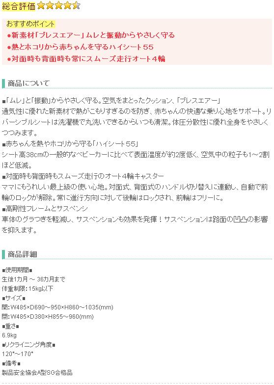 【アップリカ】ベビーカー ソラリア 2013年モデル