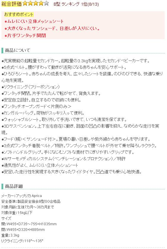 【アップリカ】ベビーカー マジカルエアー プラス B型