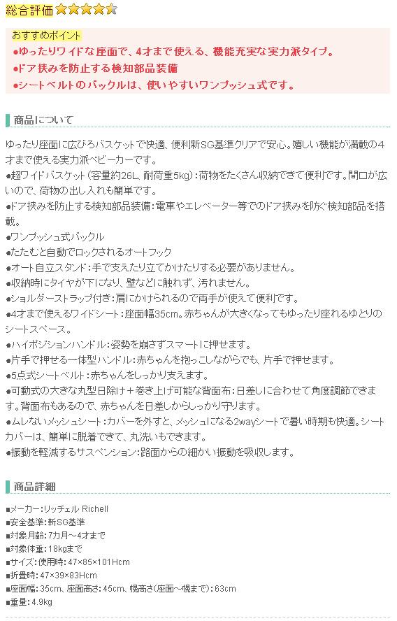 【リッチェル】ベビーカー リベラ フルエ 2013モデル B型