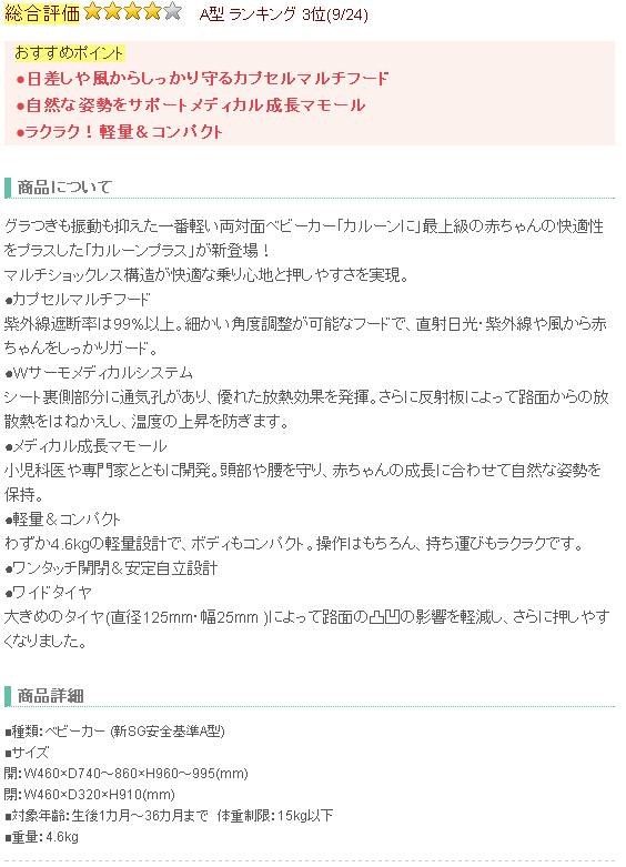 【アップリカ】ベビーカー カルーン プラス