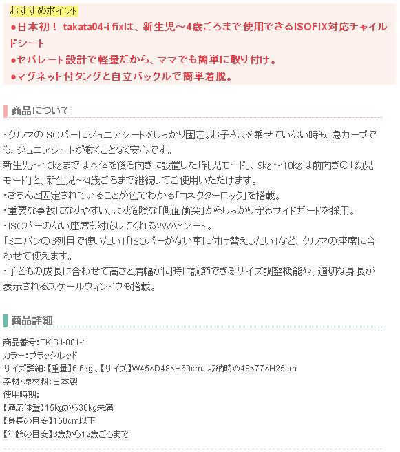 タカタ チャイルドシート takata312-ifix(アイフィックス) junior