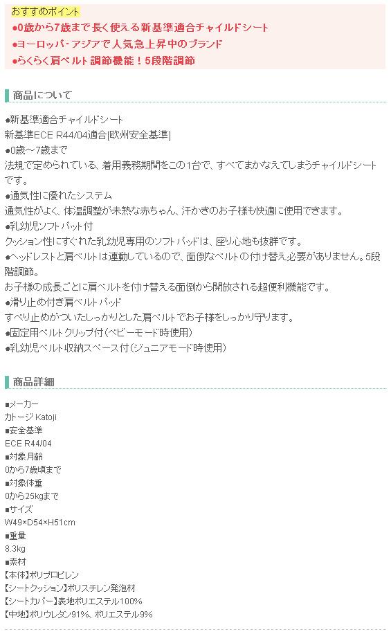 【カーメイト】チャイルドシート エールベベ・クルット NT2 プラウド