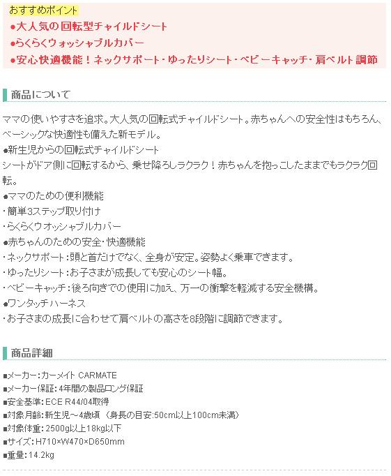【カーメイト】チャイルドシート エールベベ 360ターン S2 ALB80